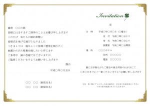 japaneseinvitation